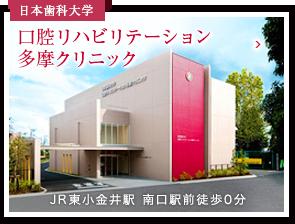 日本歯科大学 口腔リハビリテーション多摩クリニック